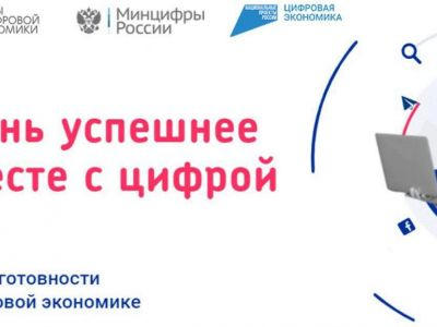 c_400_300_16777215_00_https___unostrossii.admin-smolensk.ru_files_252_gallery_detail_gotov-k-cifre_02_1631089216.jpg