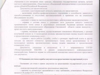 c_400_300_16777215_00_images_novosti_pologenie3.jpg