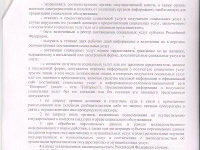 c_400_300_16777215_00_images_novosti_pologenie4.jpg