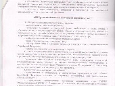 c_400_300_16777215_00_images_novosti_pologenie5.jpg