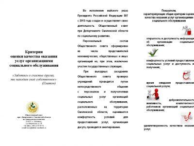 c_400_300_16777215_00_images_ocen_kach_Kriterii_ocenki.jpg