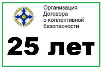 ОДКБ 25 лет